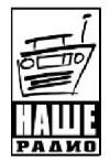 Наше Радио (Россия)